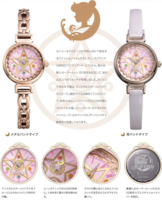 sailormoon-watch-crystal-star-wired-f-seiko2015c